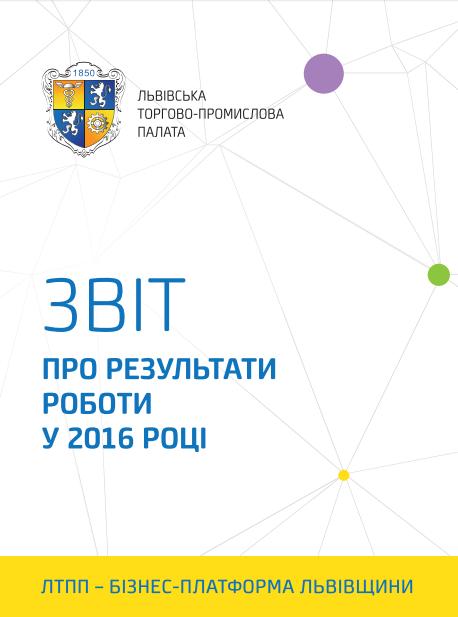 Zvit 2016