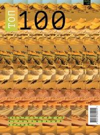top-100_4_p0