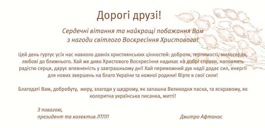 LTPP lystivka Pasha 22
