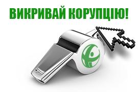 vukruvay_korupciy