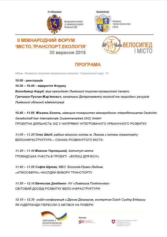 programa 2016 eko forum