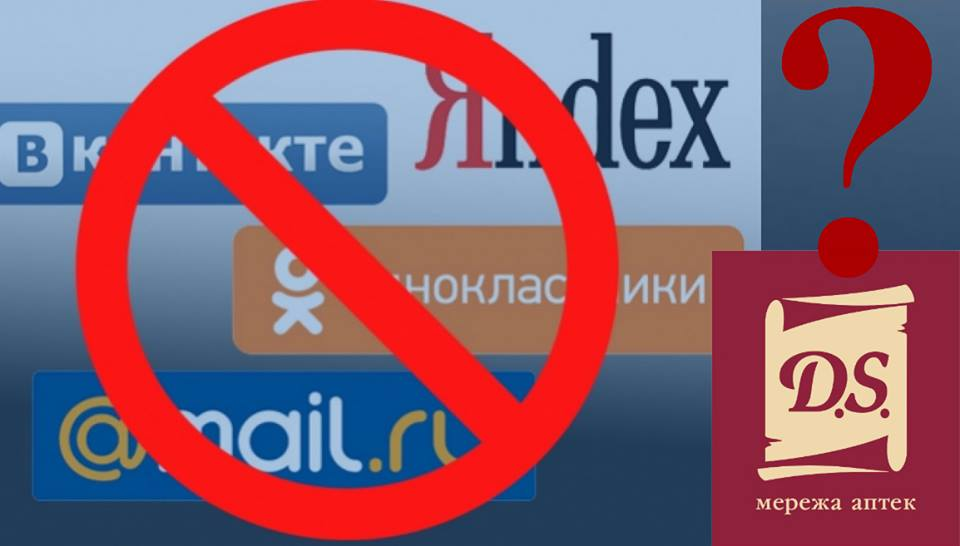 Сайт мережі аптек «D.S.» заборонили у Росії