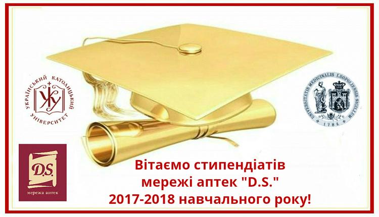 """Вітаємо стипендіатів мережі аптек """"D.S."""" 2017-2018 навчального року!"""