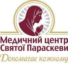 Медичний центр Святої Параскеви