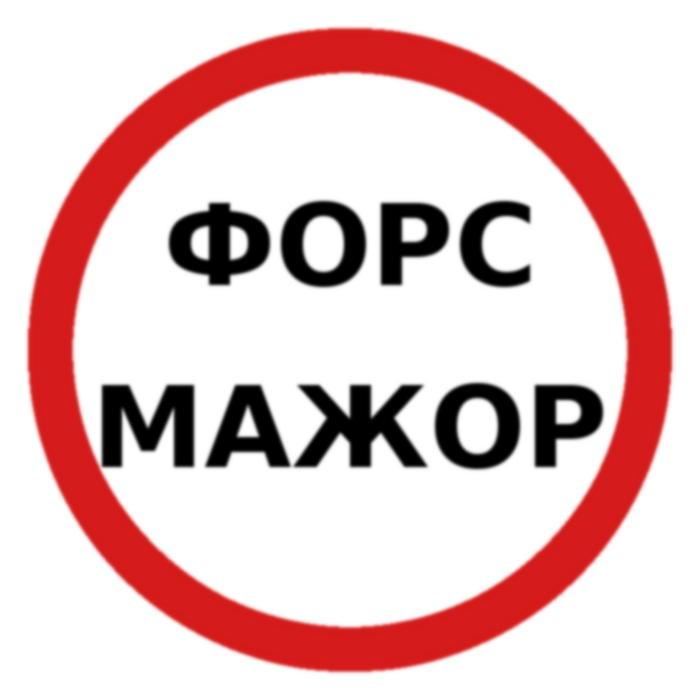 З 10 по 31 липня у Львівській торгово-промисловій палаті не  здійснюватиметься засвідчення форс-мажорних обставин (обставин непереборної  сили). 731d3467663e7