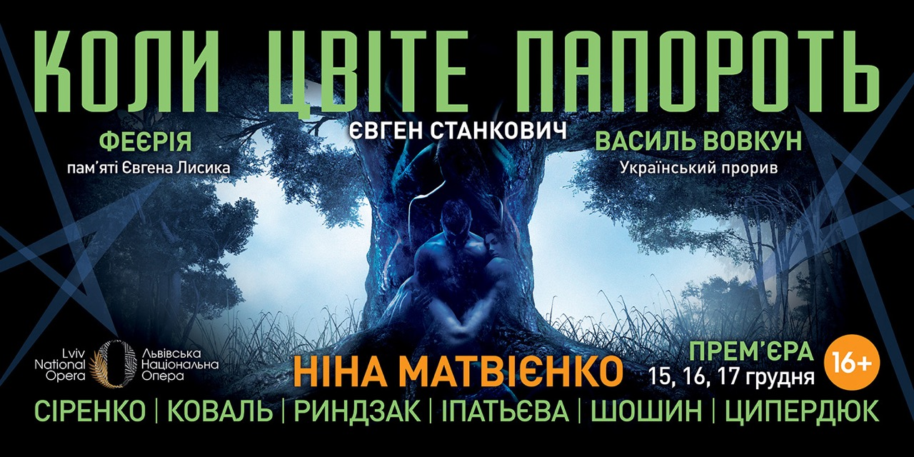 Опера-балет «Коли цвіте папороть» Євгена Станковича стане подією для всієї  України af090847211ba