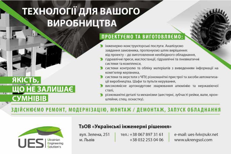 Lvivska torgovo-promyslova palata  b7053ed7dd70c