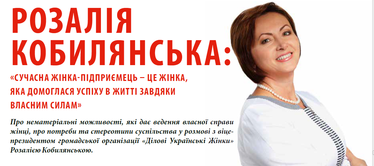 Розалія КОБИЛЯНСЬКА про сучасну жінку-підприємця 9ad554b5e4c7d