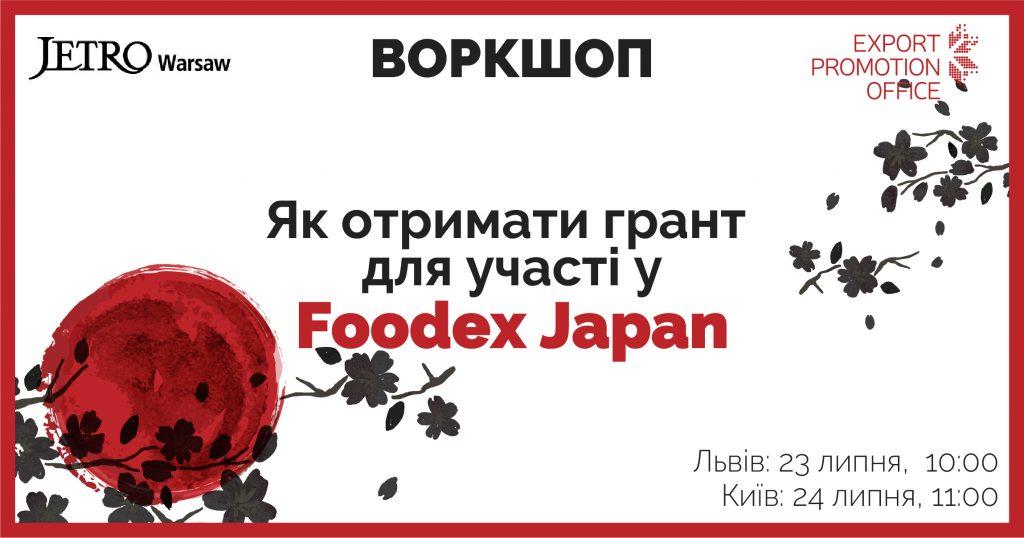 Workshop  Як отримати грант для участі в FOODEX Japan df5d06d5df323