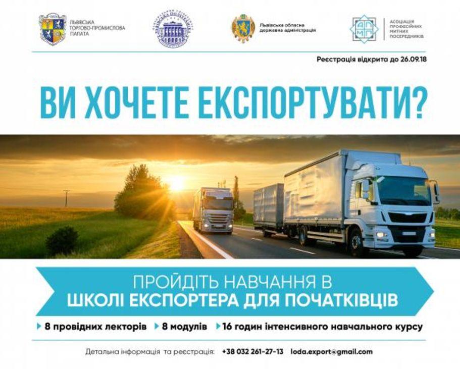 За ініціативи Львівської обласної державної адміністрації cad21ef5b4abf