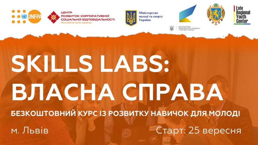 """Зареєструватись на """"Skills Labs  власна справа"""" (Львів) d42bfadfde0e5"""