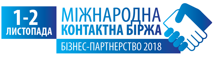 7ef5de08b8e5da Особливістю МКБ 2018 була участь 26 підприємств з Донецької та Луганської  областей України. Відкрив Міжнародну контактну біржу віце-президент ...