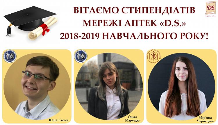 """Обрано стипендіатів на 2018-2019 рр від мережі аптек """"D.S""""!"""