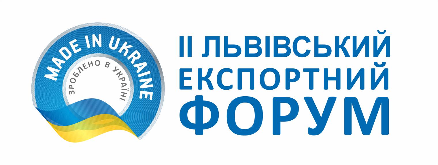 Про організацію ІІ Експортного форуму у Львові 40b9de0e6908c