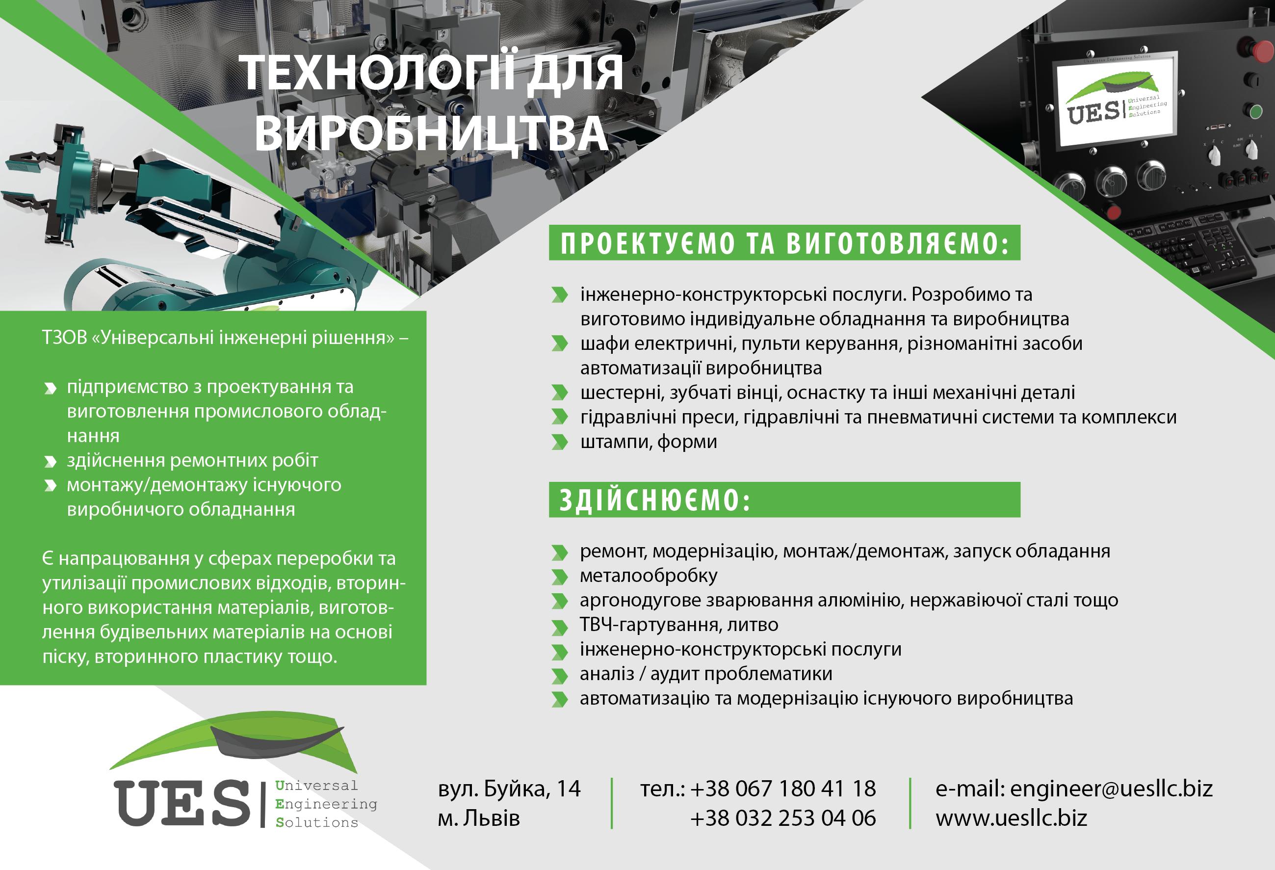 """Технології для виробництва від ТзОВ """"Універсальні інженерні рішення"""" c55d0a342948e"""