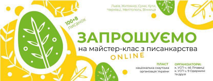 онлайн тренер знайомств поблизу Винники Україна